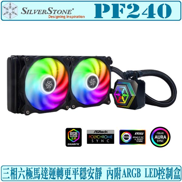 [地瓜球@] 銀欣 SilverStone PF240 一體式 水冷 CPU 散熱器 ARGB 5V