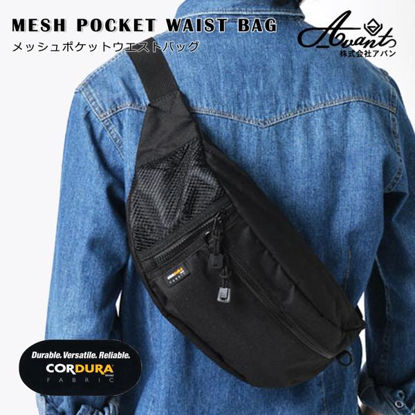 9/21配送【Avant】日本機能包 腰包 胸包 斜背包 CORDURA耐磨 7個口袋 側背包 單肩後背 1107004