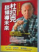 【書寶二手書T8/財經企管_INU】杜拉克談領導未來_彼得‧杜拉克