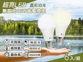 超亮LED無眩光10W省電燈泡(6入/組)