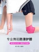 勁龍 舞蹈護膝跳舞專用女膝蓋跪地運動成人瑜伽兒童加厚練功護具 京都3C
