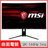 微星 msi OPTIX MAG322CQRV 32型 VA曲面電競螢幕【31.5吋/2K WQHD 144Hz 1ms/1500R曲率/DP+HDMIx2/Buy3c奇展】