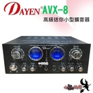 (AVX-8)Dayen高級小型擴音器‥有FM調頻選台功能(黑色款)
