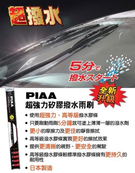 PIAA 超強力矽膠撥水雨刷20吋【亞克】