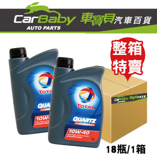 【車寶貝推薦】TOTAL QUARTZ 7000 10W40 機油 (整箱)