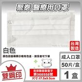 聚泰 聚隆 雙鋼印 成人醫療口罩 (白色) 50入/盒 (台灣製造 CNS14774) 專品藥局【2018278】