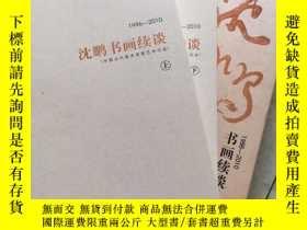 二手書博民逛書店罕見沈鵬書畫續談Y256458 沈鵬 人民美術出版社 出版2010