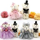幸福婚禮小物「9CM新郎新娘婚禮小熊」娃娃/玩偶/婚禮熊/對熊/配件/小禮物/婚紗