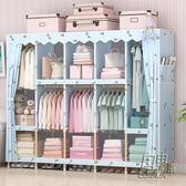 衣櫃簡約現代經濟型實木臥室櫃子簡易布衣櫃布藝衣櫥組裝     自由角落