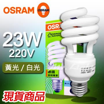 【有燈氏】OSRAM 歐司朗Twist E27 23W 省電 螺旋 燈管 燈泡 220V 230V 白 黃光