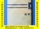 二手書博民逛書店罕見曰中摩擦Y258306 青樹明子 出版2008
