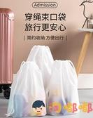 10個裝 便攜防水旅行收納袋包內衣物物品整理抽繩束口小袋子佈袋【淘嘟嘟】