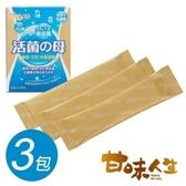 【甘味人生】日本原裝腸保健康益菌母三包  效期2020.09【淨妍美肌】