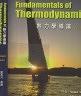 二手書R2YB《Fundamentals of Thermodynamics 熱