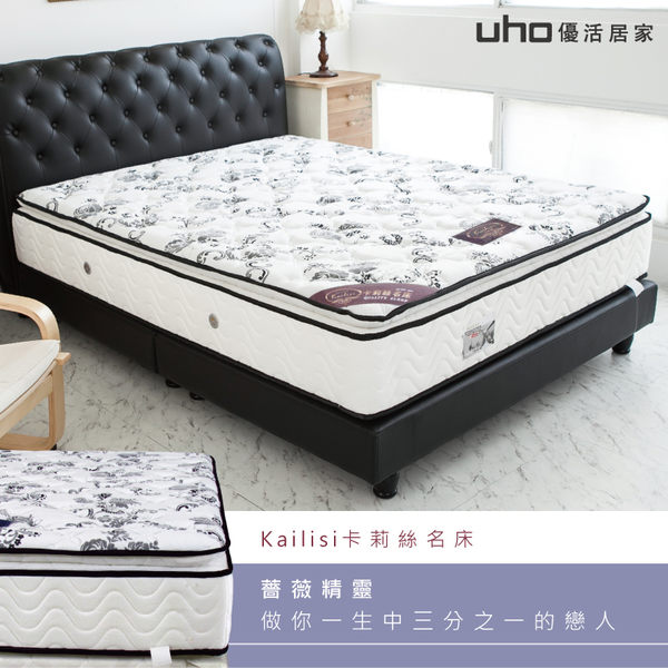 【UHO】Kailisi卡莉絲名床~ 薔薇精靈三線-立體乳膠獨立筒床墊 5尺雙人 免運