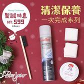 BONJOUR聖誕禮盒☆清潔保養一次完成系列E.【ZBL07】I.