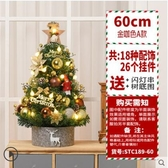 圣誕樹套餐家用擺件ins仿真樹1.2 1.5米1.8北歐金色圣誕樹diy材料MBS『潮流世家』