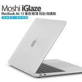 Moshi iGlaze MacBook Air 13 (2018 / 2019 ) 輕薄 防刮 保護殼 公司貨