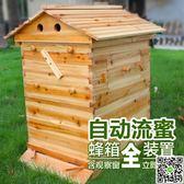 自流蜜蜂箱全套散裝煮蠟杉木自動取蜜專用設備養密蜂箱流蜜裝置 igo 全館88折