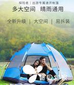 帳篷 探險者帳篷戶外3-4人全自動二室一廳2人加厚防雨野營露營野外