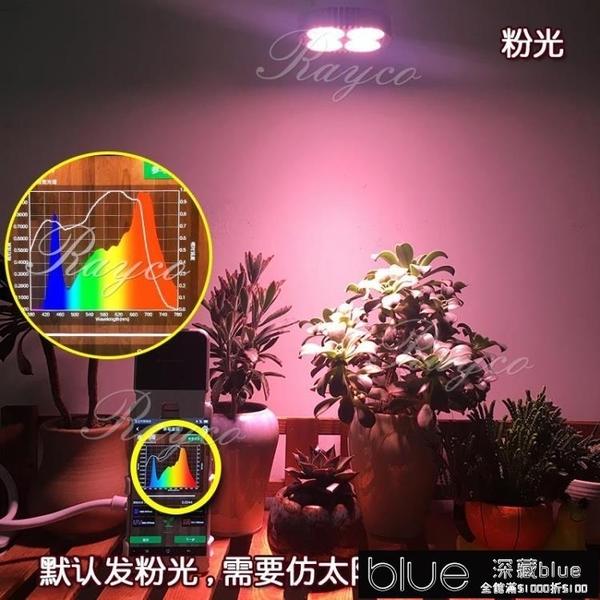 植物補光燈 多肉補光燈上色全光譜led植物生長防徒上色蔬菜育苗大棚防太陽燈