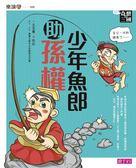 (二手書)奇想三國(4):少年魚郎助孫權