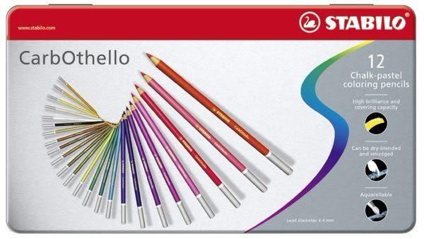 【3盒量販】STABILO 德國天鵝牌 CarbOthello系列 4.4mm 水溶性粉彩筆 12色 鐵盒裝(型號:1412-6)