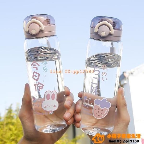 水杯子吸管便攜塑料ig女夏季可愛兒童學生簡約清新高顏值品牌【小桃子】