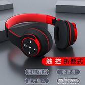 耳機頭戴式藍芽無線運動游戲耳麥重低音手機通用   傑克型男館