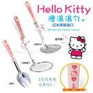 日本進口  Hello Kitty凱蒂貓 瀝湯杓 瀝油網【H80923】