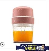 手動榨汁機原家用水果小型便攜式迷你渣汁分離學生打炸水果榨汁杯 8號店