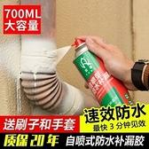 自噴式防水補漏噴劑材料天臺屋頂外牆衛生間裂縫防水堵漏王塗料膠 新年特惠