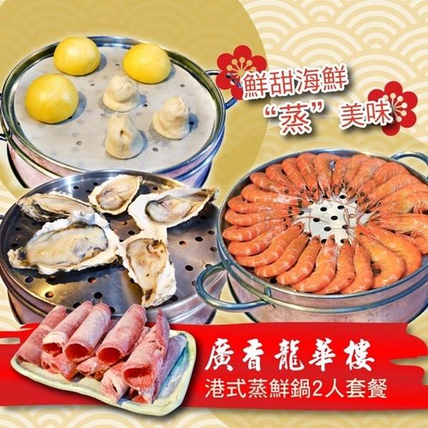 【板橋】廣香龍華樓-港式蒸鮮鍋雙人套餐券
