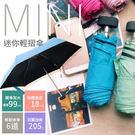【迷你傘】雨傘 口袋傘 黑膠防曬 晴雨兩用 抗風遮陽 205g輕量 一入 顏色隨機