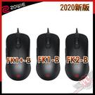 [ PC PARTY ]ZOWIE 2020新版 FK1-B FK1+-B FK2-B 電競滑鼠