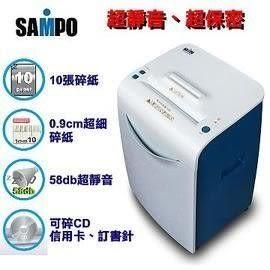 SAMPO專業級 CB-U8102SL 機關軍方規格超靜音、高保密機種碎紙機 送膠台機+保養包