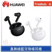 【新品上市,加送原廠保護套】 HUAWEI FreeBuds 4i 真無線藍牙降噪耳機