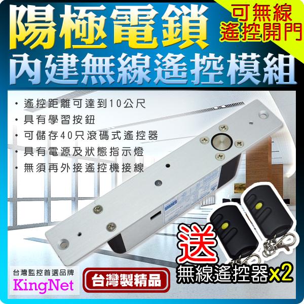 監視器 磁簧式 遙控模組陽極鎖 門禁管制 搭外掛盒 適用電動門 玻璃門 防盜 K64RA/D 台灣安防