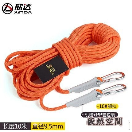 欣達戶外登山繩安全繩攀登攀巖救援繩子耐磨應急救生逃生繩索裝備
