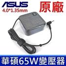 (公司貨)華碩 ASUS 65W . 變壓器 充電器 電源線 X540MB X507 X507M X507MA X507U