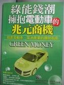【書寶二手書T6/財經企管_IOY】綠能錢潮:擁抱電動車的兆元商機_集邦產研