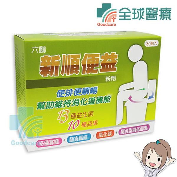【保健食品】六鵬 新順便益粉劑 30包/盒