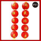 摩達客▶農曆春節元宵◉財源滾滾來◉五字中型垂掛裝飾燈籠串對聯 (一組兩串不含燈)