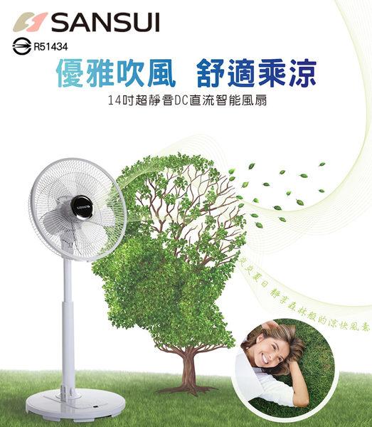 ◆SANSUI 山水 SDF-1401 14吋DC直流變頻馬達遙控立扇 微電腦遙控 電風扇 電扇 風扇 智能 涼風扇