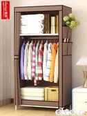 衣櫃 簡易衣櫃兒童成人宿舍臥室布衣櫃簡約現代經濟型省空間組裝小衣櫥 【全館9折】