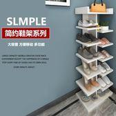 創意多功能現代簡易鞋架北歐門口省空間多層實木鞋櫃收納組裝WY【萬聖節全館大搶購】