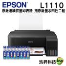 【搭T00V原廠墨水四色二組】EPSON L1110 高速單功連續供墨複合機 原廠保固兩年