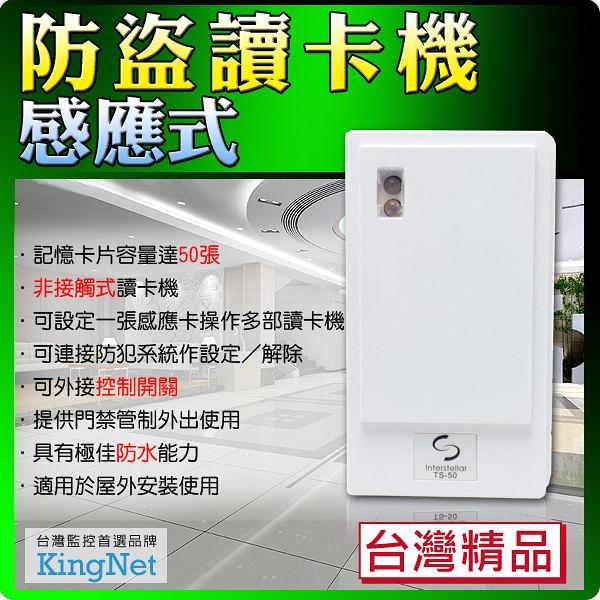 監視器 感應式刷卡機 讀卡機 保全防盜門禁專用 保全系統 偵測 居家 外出 小偷 台灣安防