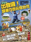 (二手書)出發囉!跟著肉魯玩瘋台灣:232個玩到爽、吃到飽的口袋景點