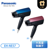 [Panasonic 國際牌]大風量負離子吹風機 EH-NE57-A 藍/ P 粉紅